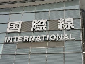 東京羽田国際空港より韓国へ。