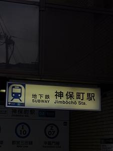 つり人社最寄りの駅「神保町駅」。本の街、東京は神田神保町に、かのつり人社は所在しています。