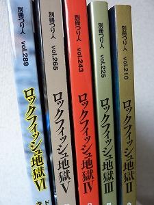 根魚アングラーのバイブル・つり人社「ロックフィッシュ地獄」。最新号は11月14日発売です。