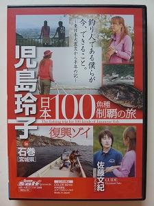 内外出版社「ルアマガソルト」2012年3月号特別ふろくDVD【表面】