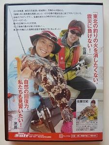 内外出版社「ルアマガソルト」2012年3月号特別ふろくDVD【裏面】