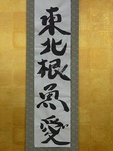 スタジオに掲げられた「東北根魚愛」の屏風。いい言葉だ!