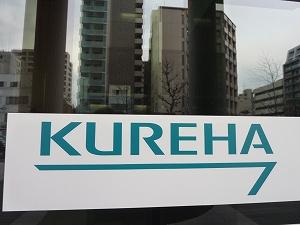 フロロカーボンラインのパイオニア・クレハ東京本社。