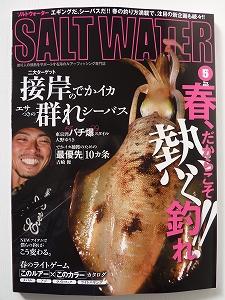 地球丸「SALT WATER」2012年5月号