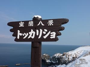 チキウ岬と隣接するトッカリショ。ここの地形も素晴らしく良い。