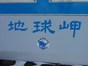 本来はチキウ岬だが、当て字でもある地球岬という表記もずいぶんと浸透している。