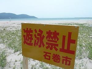 市の職員と思われる方々が設置していった遊泳禁止の看板。いつしかこの看板が撤去される日が訪れることを願う。