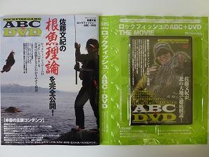 DVDと本はこんな感じでパッケージングされています。