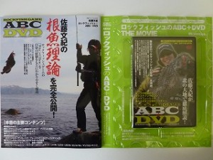 ロックフィッシュのABC+DVD(本+DVDセット)