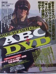 ロックフィッシュのABC+DVD(表紙)