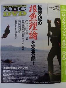 ロックフィッシュのABC+DVD【ムック】