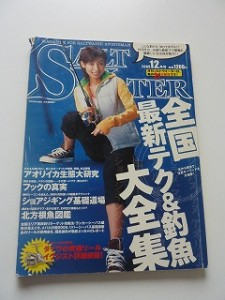 SALTWATER2005年12月号(地球丸)