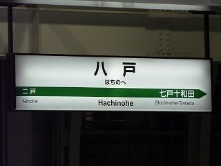 東北新幹線JR八戸駅