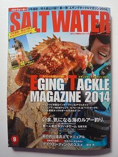 SALTWATER2014年9月号
