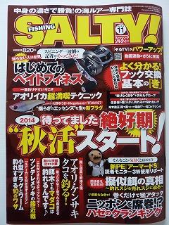 SALTY!2014年11月号