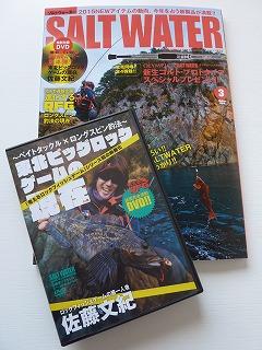 雑誌とDVD