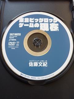 DVDの中身はこのようになっています。