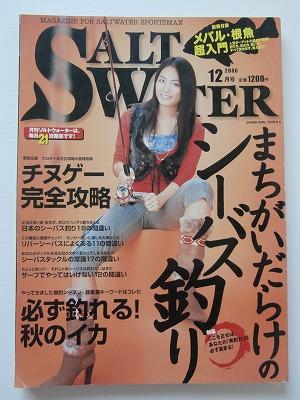 SALTWATER2006年12月号