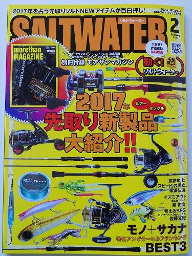 SALTWATER2017年2月号