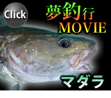 BS日テレ「夢釣行~一魚一会の旅~」マダラ