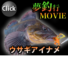 BS日テレ「夢釣行~一魚一会の旅~」ウサギアイナメ